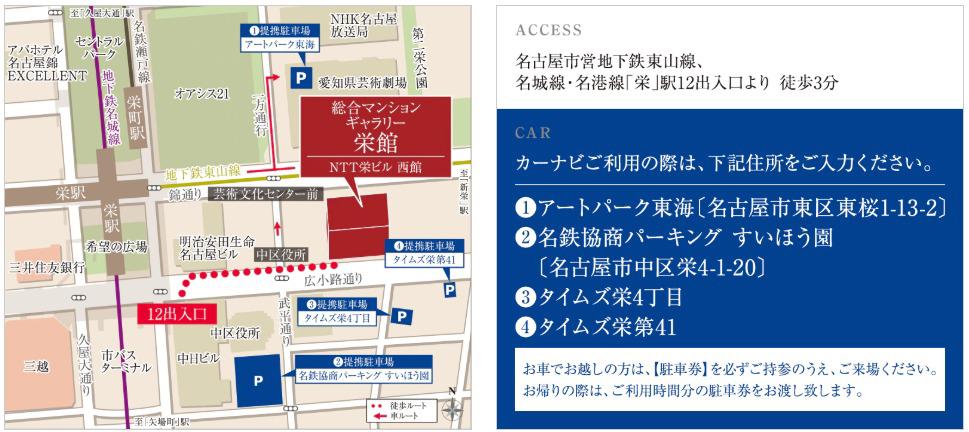 シティハウス名駅那古野:モデルルーム地図