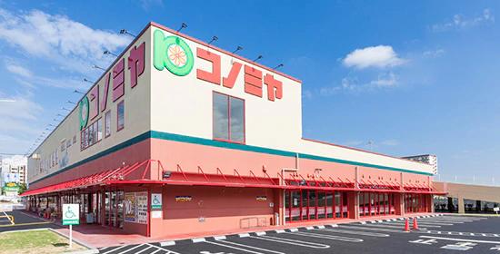 コノミヤ砂田橋店 約10m(徒歩1分)
