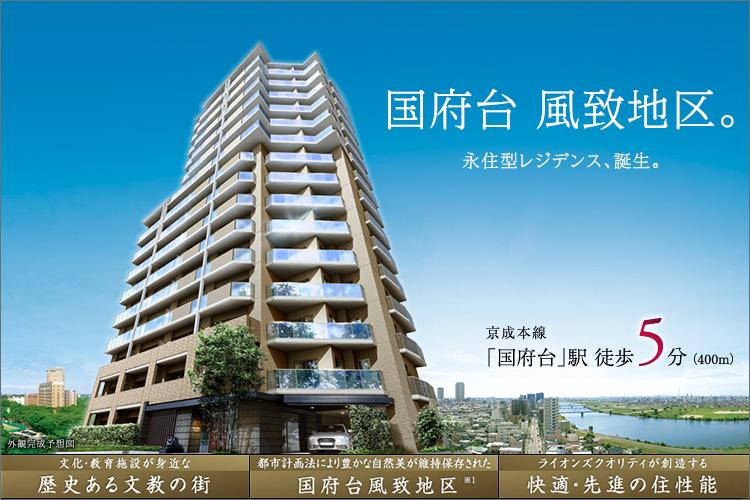 京成本線「国府台」駅より徒歩5分に誕生する「ライオンズ市川国府台レジデンス」。