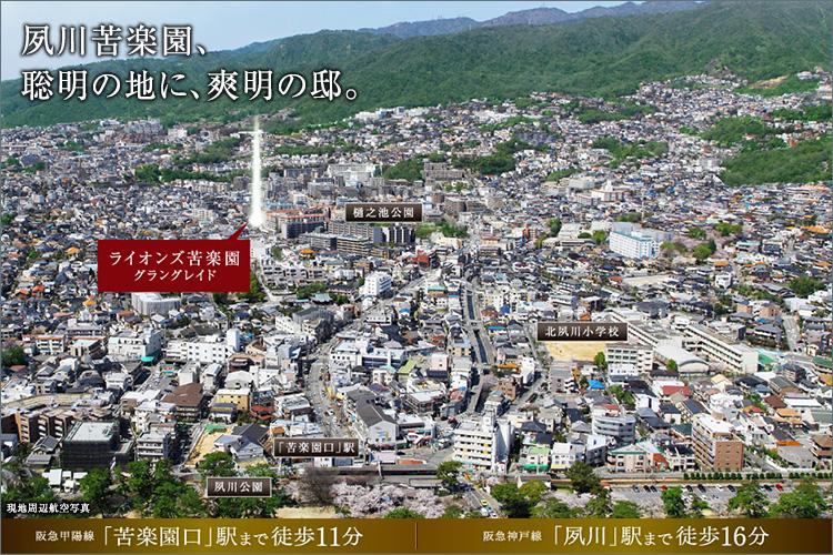 生活施設が豊富に揃う、阪急「苦楽園口」駅西側エリア