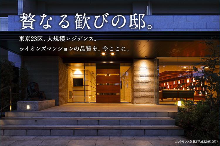 「ライオンズ竹ノ塚ブロッサムシティ」の魅力