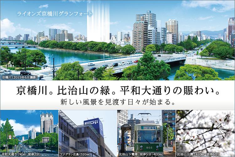 ■京橋川。比治山の緑。平和大通りの賑わい