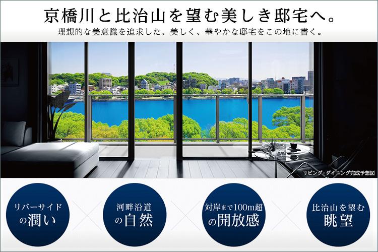 ■京橋川と比治山を風景にする