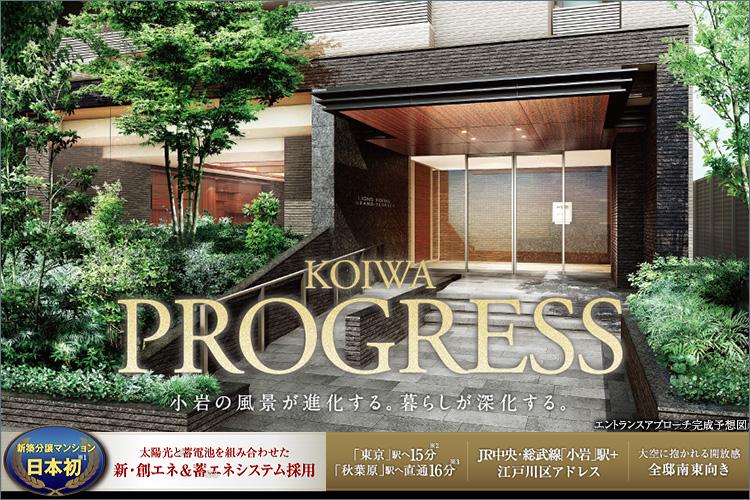 全邸明るい南東向き、日本初(※4)「新・創エネ・蓄エネシステム」採用