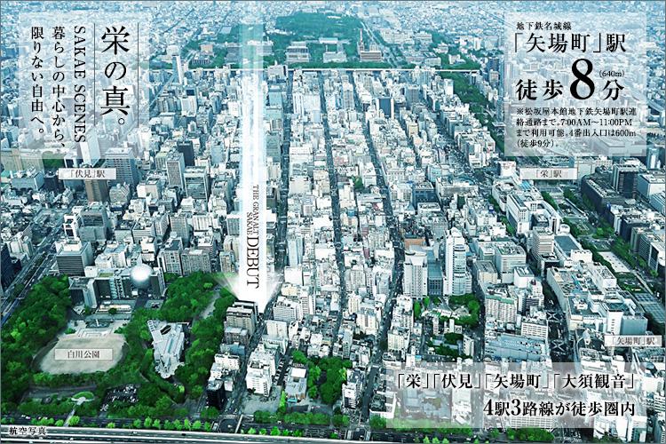 名古屋の中心、栄の中心。