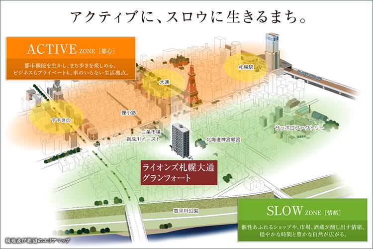 札幌都心で暮らす、真の贅。時にアクティブに、時にスロウに。