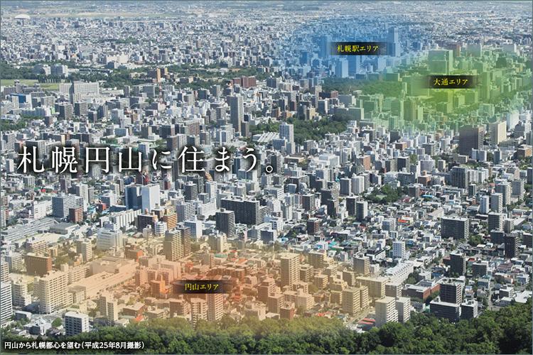 札幌円山に住まう。