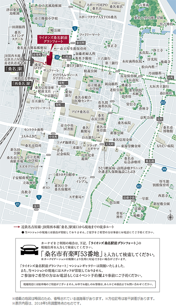 ライオンズ桑名駅前グランフォート:モデルルーム地図