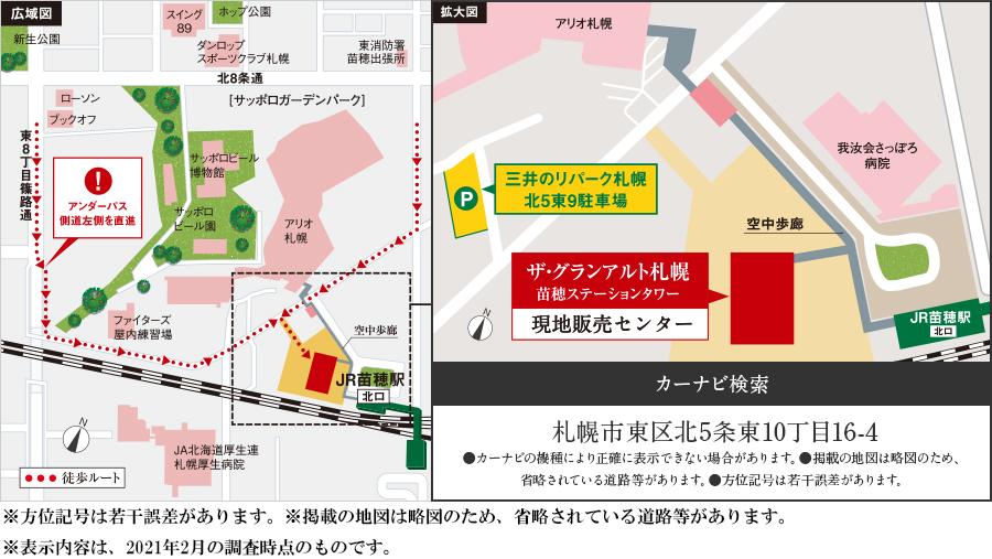 ザ・グランアルト札幌 苗穂ステーションタワー:モデルルーム地図