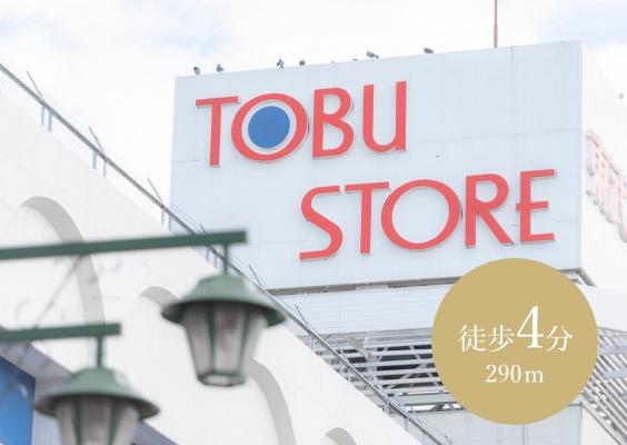 東武ストアみずほ台店 約290m(徒歩4分)