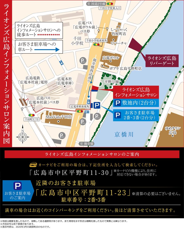 ライオンズ広島リバーゲート:モデルルーム地図