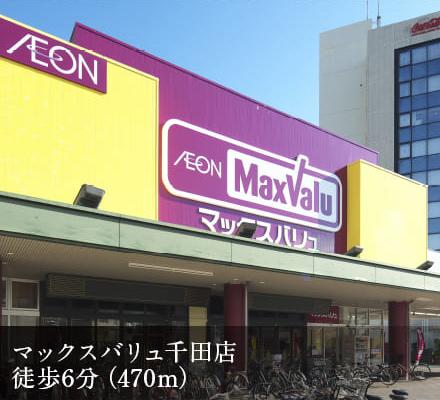 マックスバリュ千田店 約470m(徒歩6分)