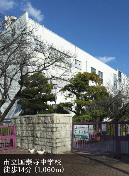 市立国泰寺中学校 約1,060m(徒歩14分)
