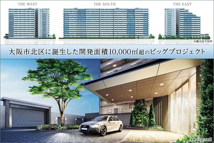開発面積10,000m2超のスケールで総420邸それぞれのステージへ。