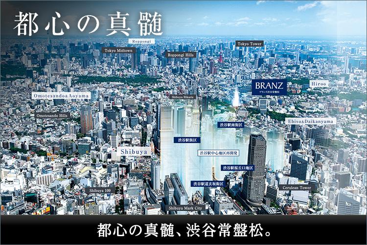 渋谷、六本木、表参道、広尾、恵比寿に抱かれた山手線内側の高台邸宅地に「ブランズ渋谷常盤松」が誕生します。
