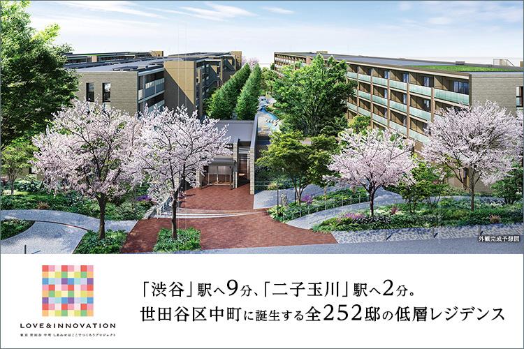 敷地面積約一万坪の第一種低層住居専用地域にサービス付き高齢者向け住宅併設の分譲マンション「ブランズシティ世田谷中町」、誕生。
