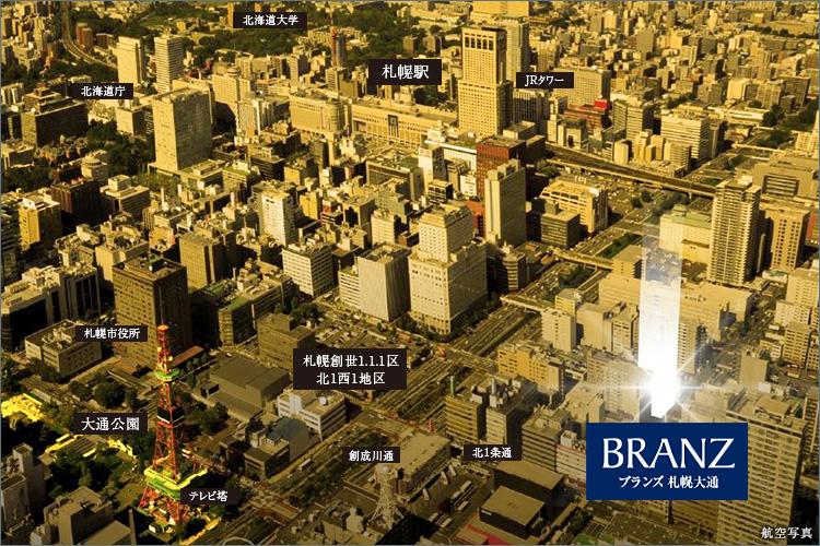 札幌真都心を先駆する。