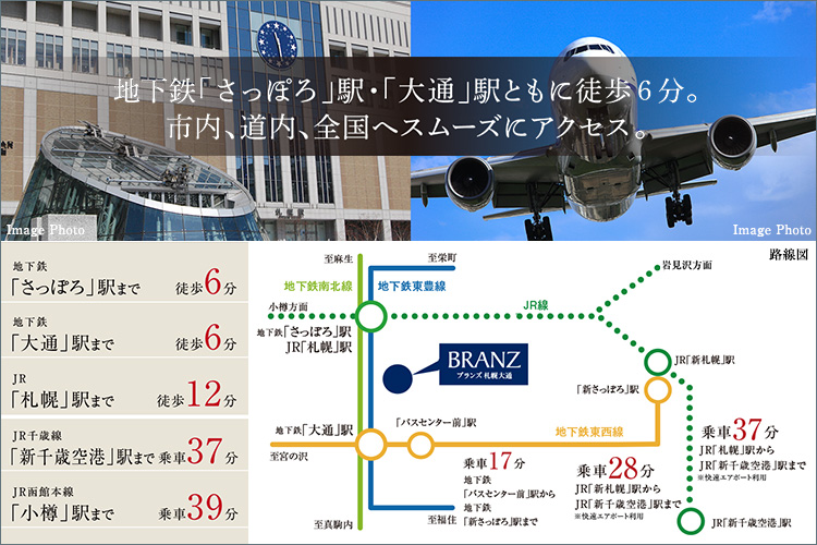 JR線と連結する地下鉄「さっぽろ」駅へ、地下鉄3路線が使える「大通」駅へともに徒歩6分。JR「札幌」駅からJR「新千歳空港」へは乗車37分という近さ。ビジネスに旅行に頼もしい足まわりです。