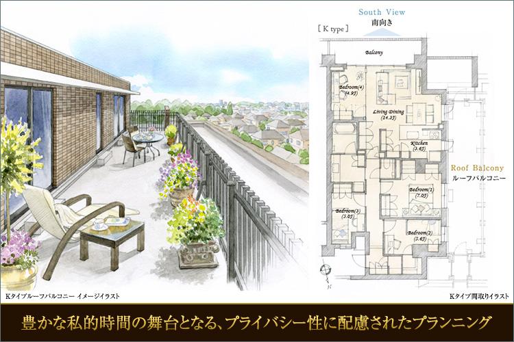 最上階には、広い空に包まれるルーフバルコニー付き住戸をご用意。
