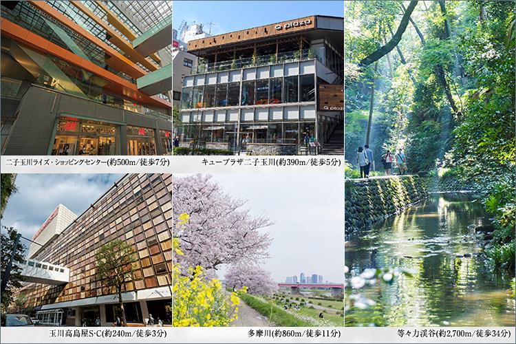渋谷へ直通10分。2路線利用で、都心へダイレクトアクセス。「都市性と自然」が共存する二子玉川。