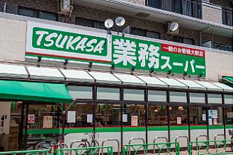 業務スーパー中野弥生町店 約210m(徒歩3分)