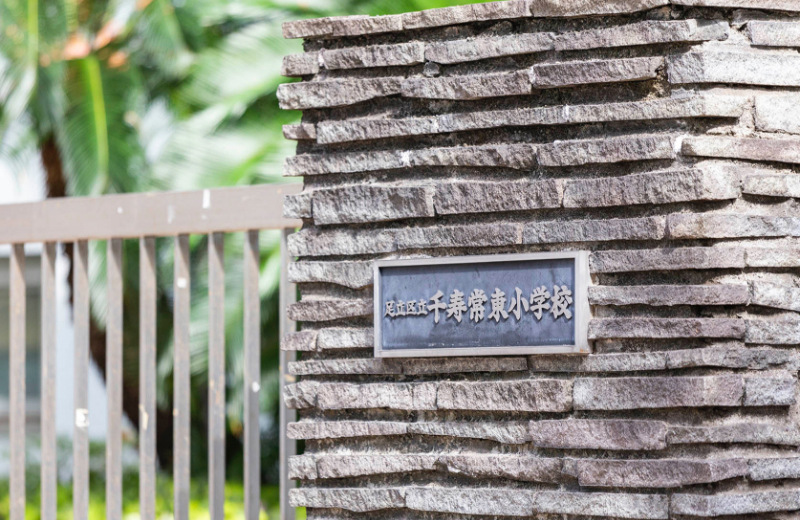 区立千寿常東小学校 約770m(徒歩10分)