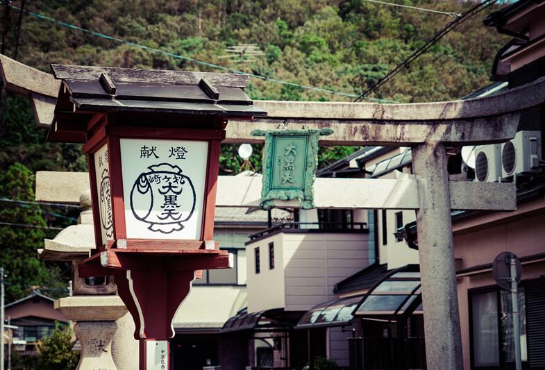 山ばな 平八茶屋 約360m(徒歩5分)