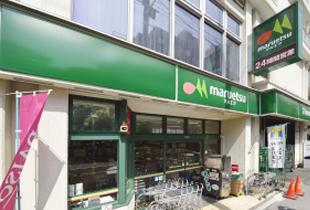 マルエツ東上野店 約220m(徒歩3分)