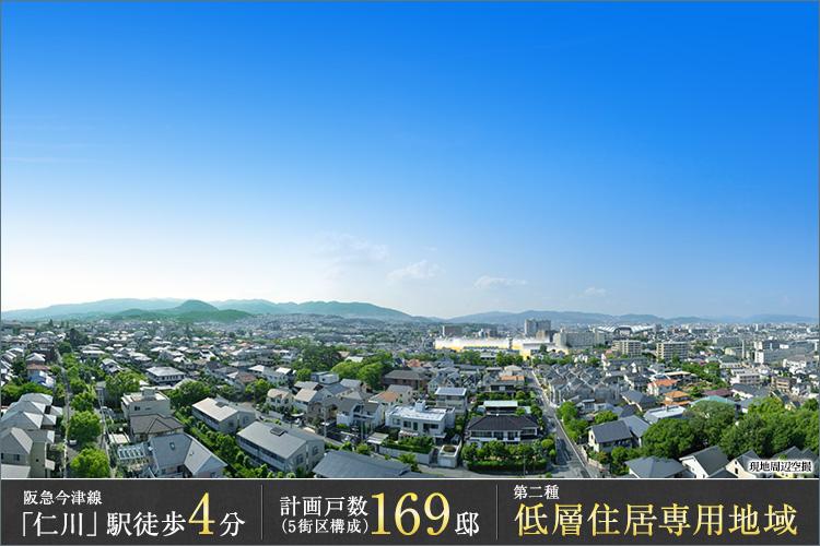 仁川駅徒歩4分。文教地区・風致地区に寄り添う分棟型「低層邸宅レジデンス」
