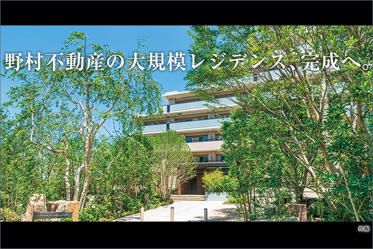 千葉県「初」、野村不動産のOHANA。船橋市の高台に、全241邸の大規模レジデンス、完成へ。