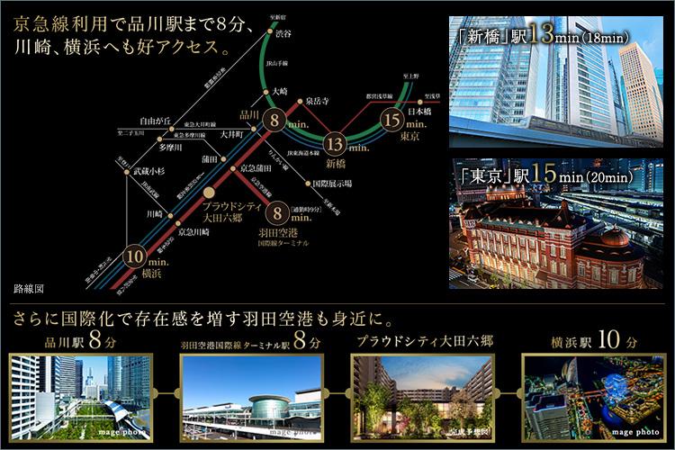 ■品川駅まで8分、明日の快適を物語る、伸び盛りの東京。