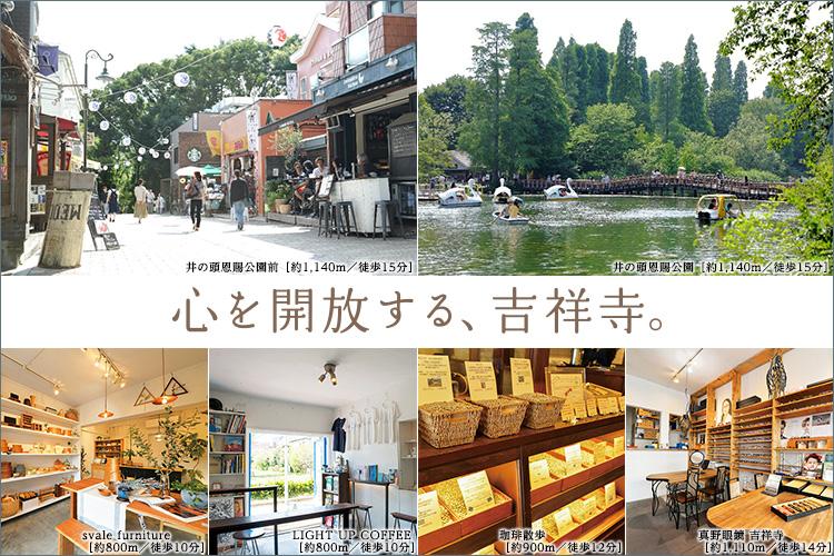 武蔵野市のほぼ真ん中に位置する、JR中央線「三鷹」駅。