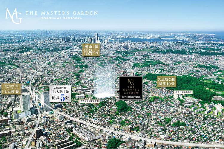 横浜を謳歌し、進化した駅前利便を使いこなす。家族が潤う環境の中に生まれる、美しき低層庭園邸宅。