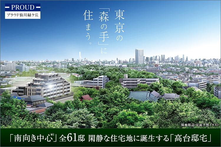 ■都心の傍ら、利便と文化が調和する成熟の高台。ここは東京の「森の手」、仙川緑ケ丘。