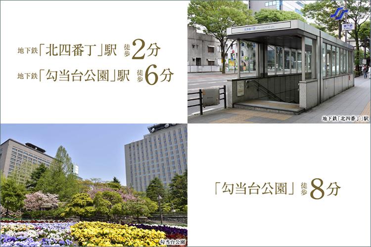 ■地下鉄「北四番丁」駅、勾当台公園を 悠々徒歩圏内に置く立地。