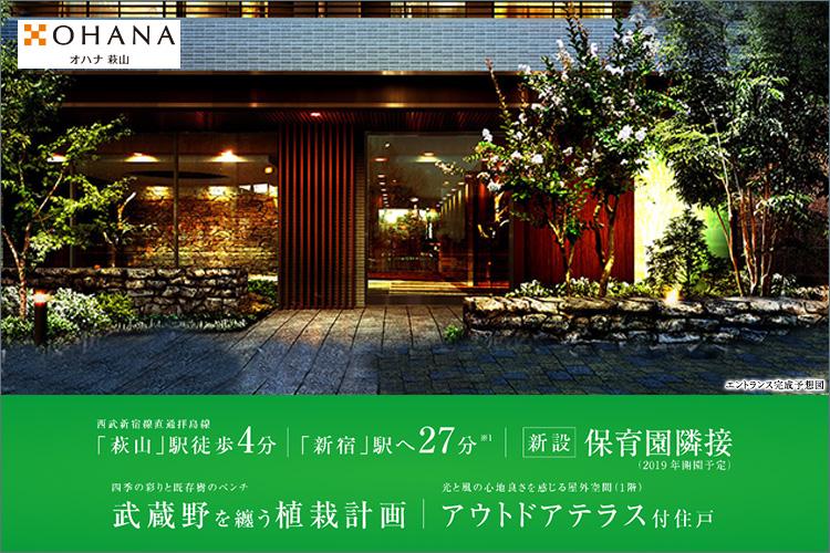 ■家族に優しい時間を創造する駅近に!「オハナ 萩山」誕生