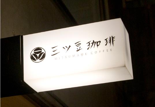 三ツ豆珈琲 約520m(徒歩7分)