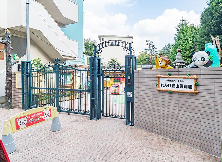 私立れんげ萩山保育園 約140m(徒歩2分)