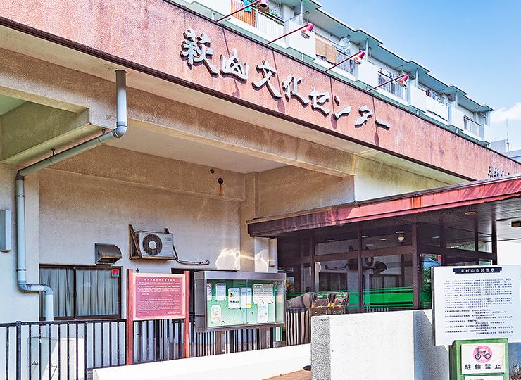 萩山文化センター 約330m(徒歩5分)