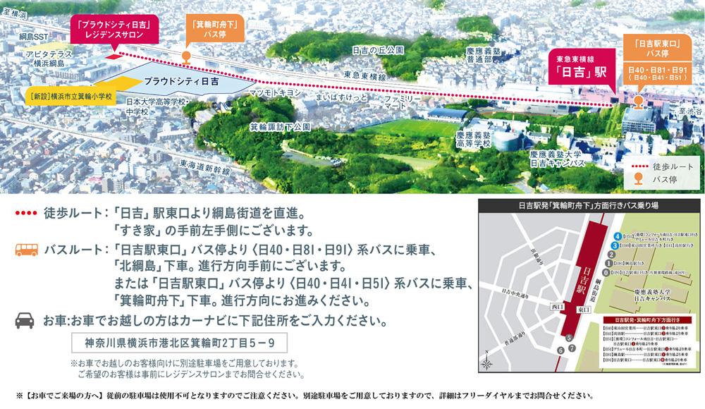 プラウドシティ日吉:モデルルーム地図