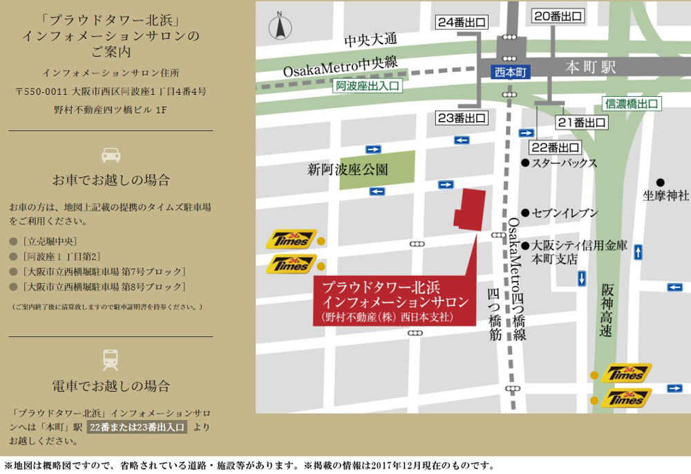 プラウドタワー北浜:モデルルーム地図