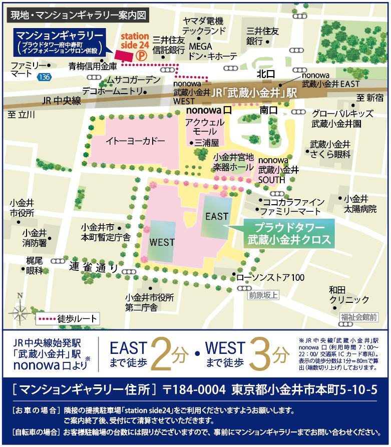 プラウドタワー武蔵小金井クロス:モデルルーム地図