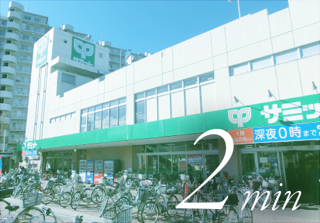 サミット中野島店 約110m(徒歩2分)