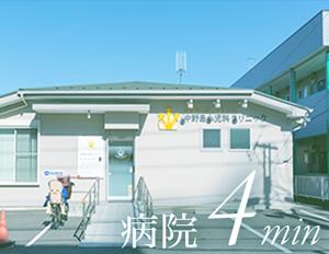 中野島小児科クリニック 約320m(徒歩4分)