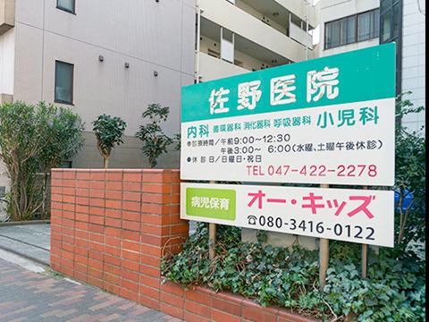 佐野医院 約40m(徒歩1分)