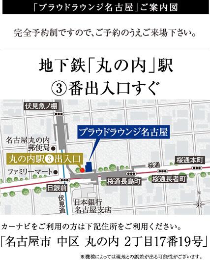 プラウドタワー栄【先着順】:モデルルーム地図