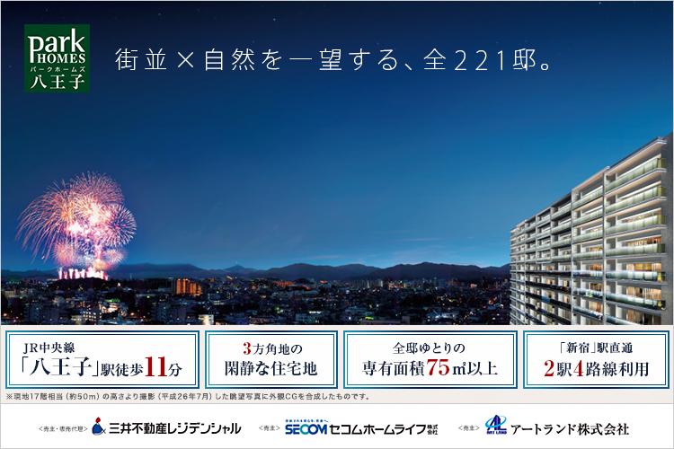 全邸ゆとりの75平米以上。3方角地の閑静な住宅地に誕生する全221邸。