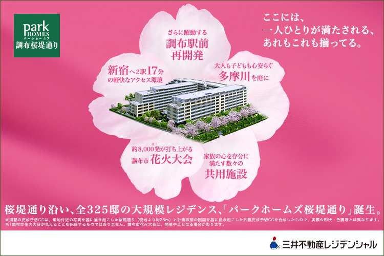 新宿駅へ特急2駅17分。桜堤通り沿いに誕生する全325邸の大規模レジデンス。