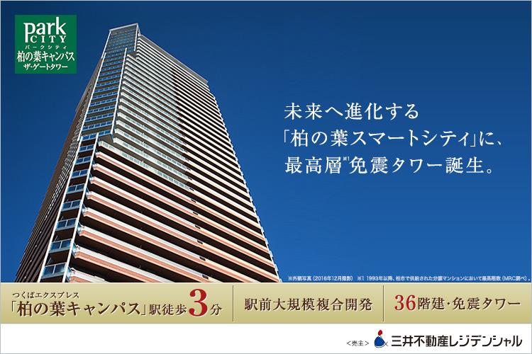 駅徒歩3分、駅前大規模複合開発の36階建て免震タワー、全349邸。