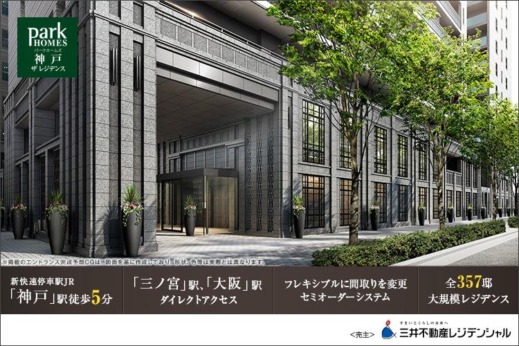 「神戸らしさの真ん中へ」神戸駅徒歩5分。全357邸の大規模プロジェクト。